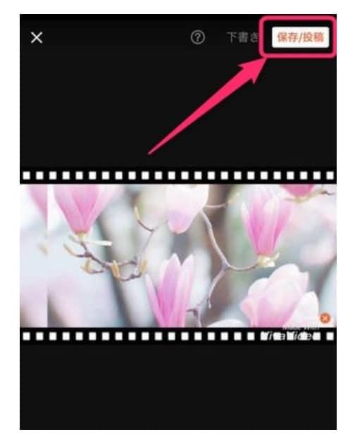VivaVideoの使い方6