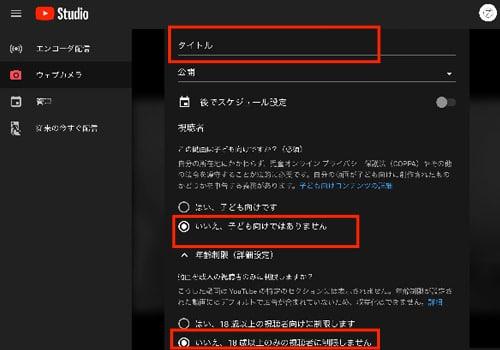 「YouTube セミナー(配信)」4