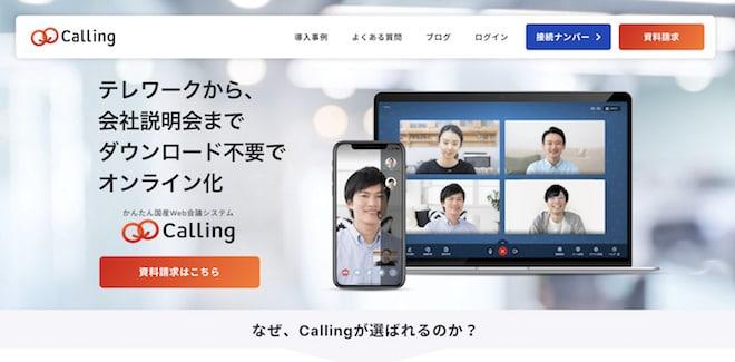 おすすめ2:Calling