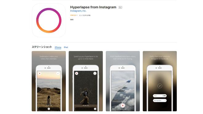 タイムラプスのアプリ①:Hyperlapse from Instagram