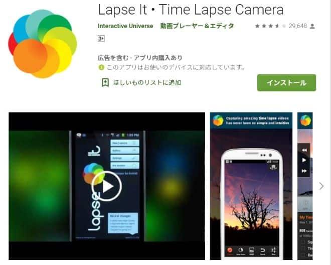 タイムラプスのアプリ③:Lapse It