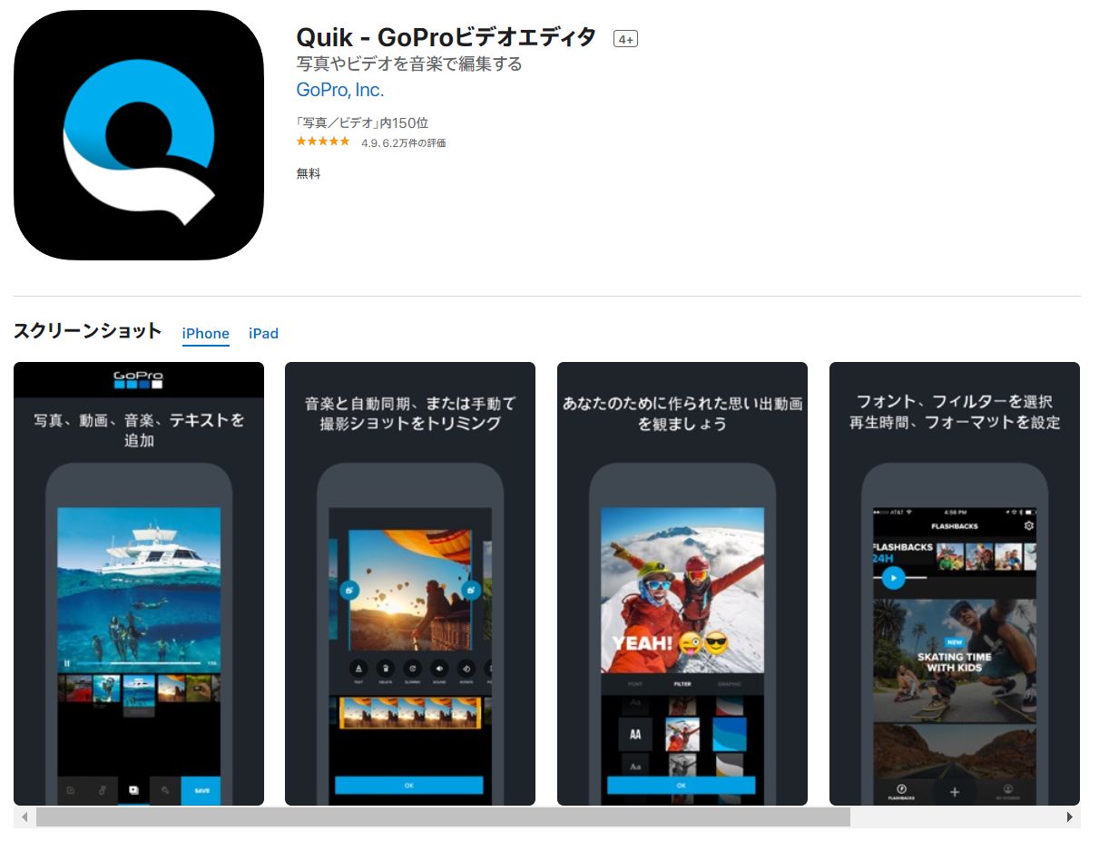 おすすめのアプリ2:Quik - GoPro