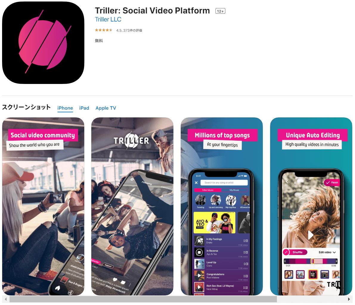 おすすめのアプリ1:Triller フィルムメーカー