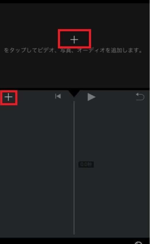 iMovieの使い方4