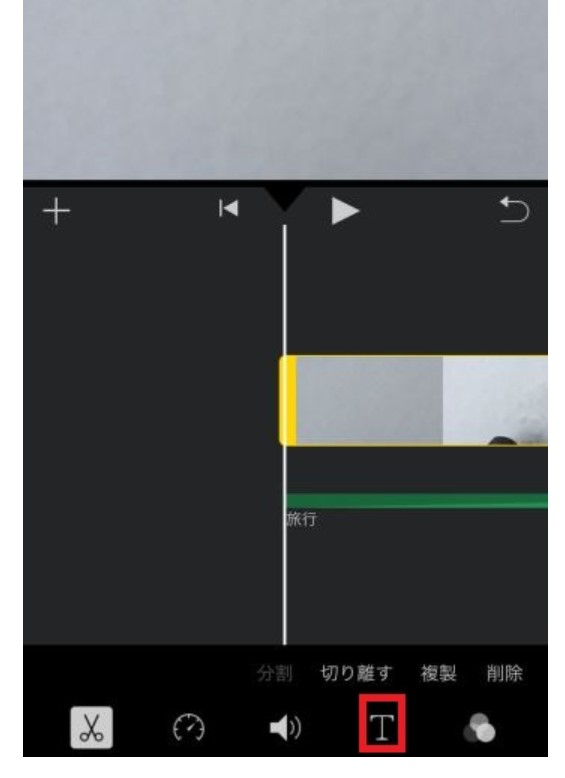 iMovieの使い方11