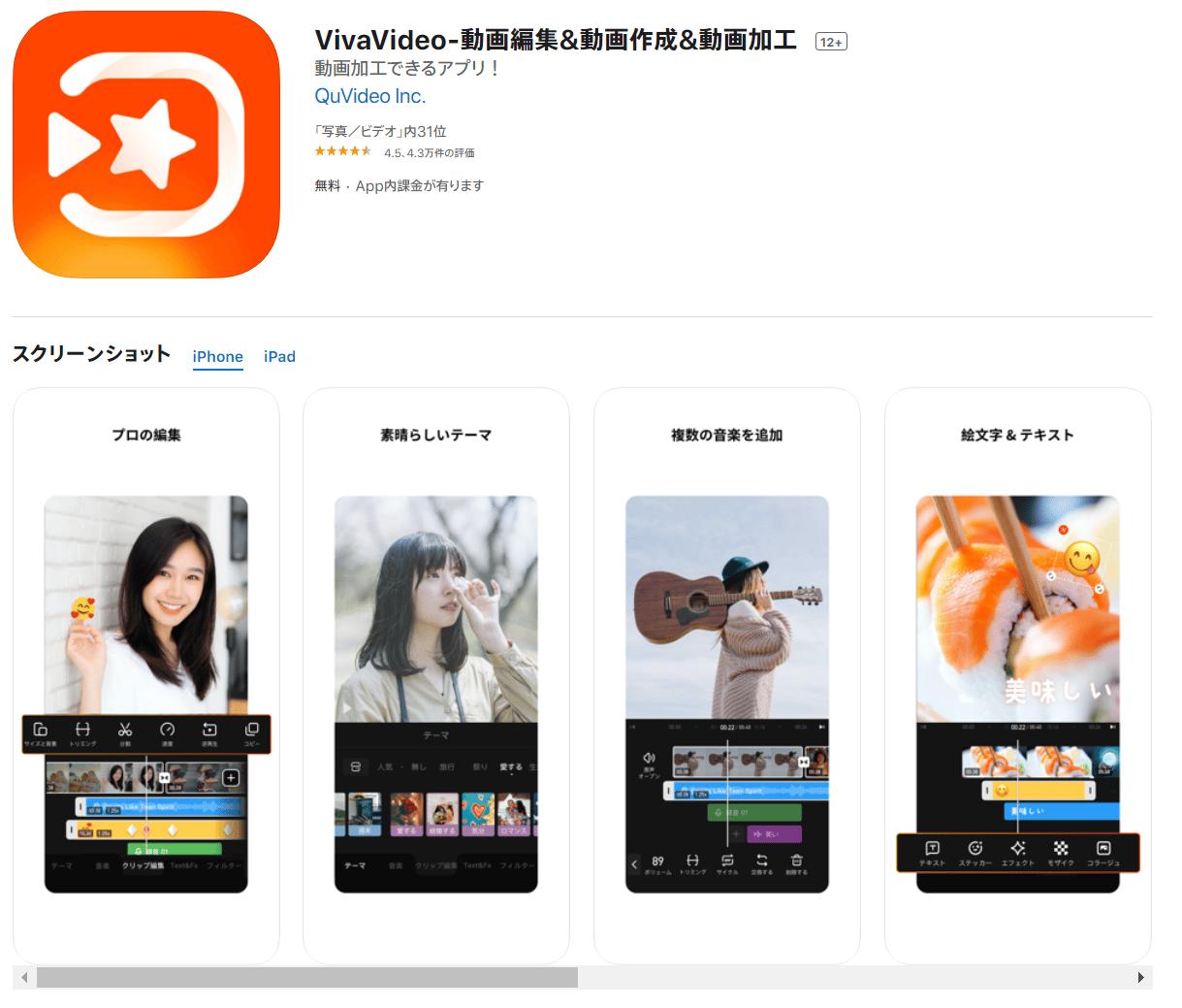 おすすめのアプリ3:VivaVideo