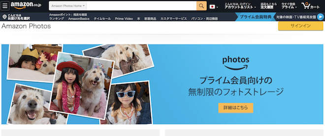 おすすめ3:Amazon Photos(Amazonクラウド)【iPhone・Android】