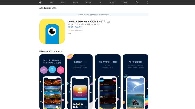 360度動画アプリ・ソフト③かんたん360 for RICOH THETA