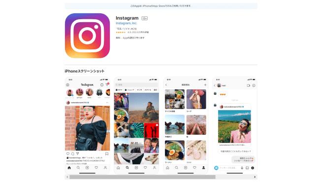 まだまだ進化中!Instagram