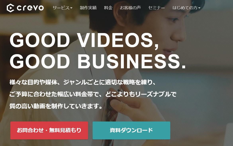 おすすめ動画制作会社3:クレボ
