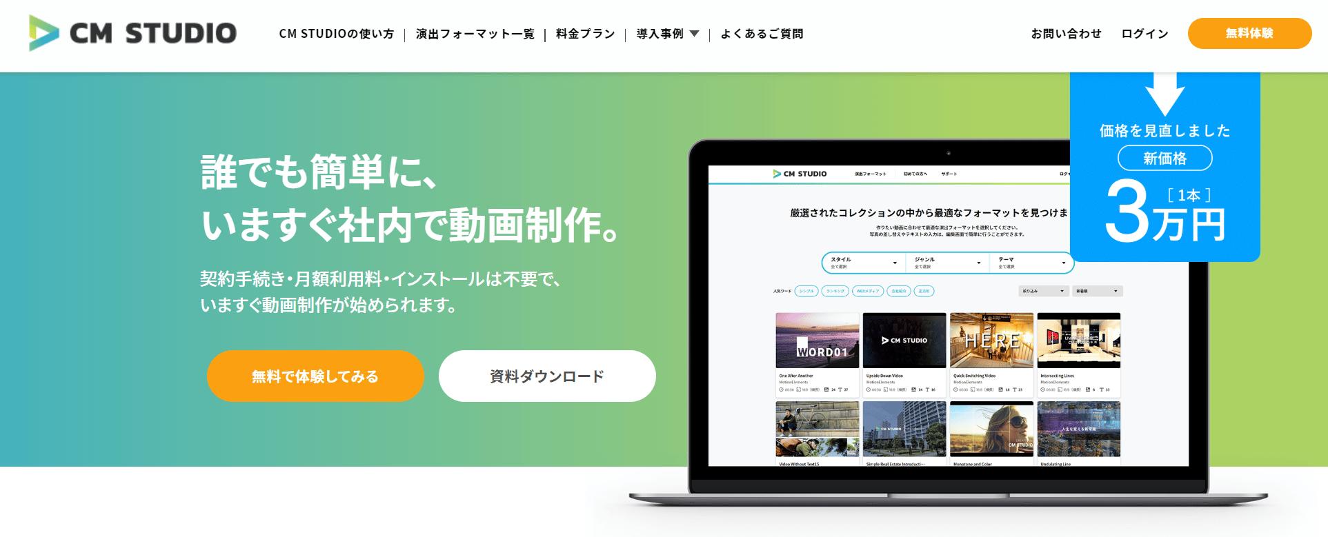 動画テンプレートがおすすめのサービス②:CM STUDIO