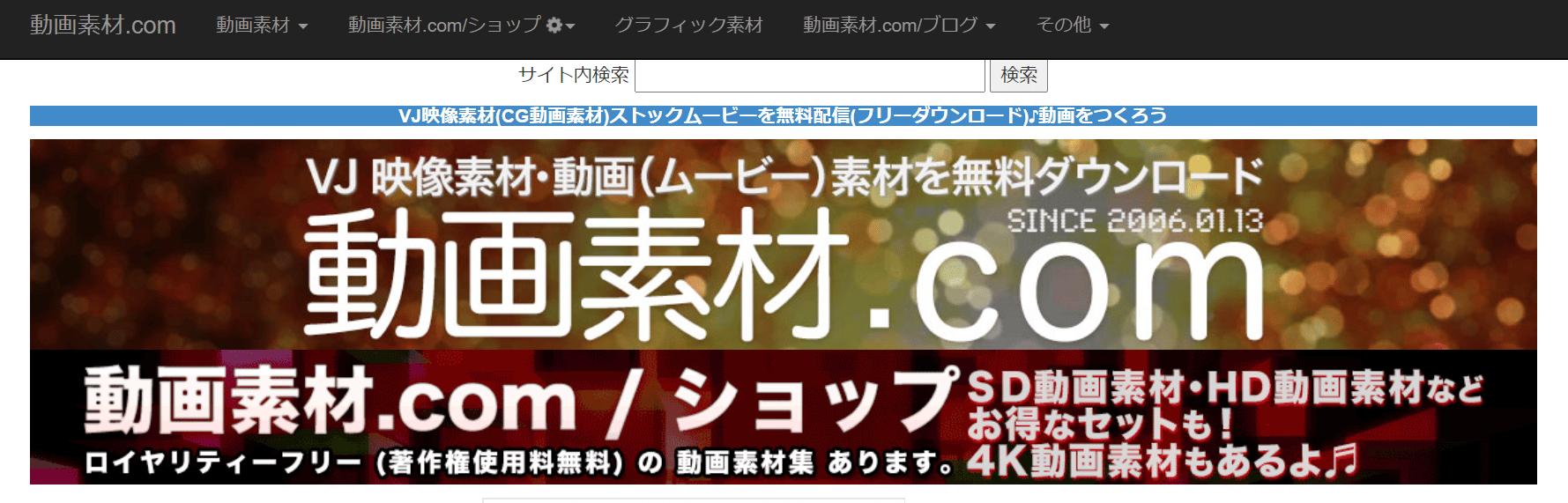 動画素材のおすすめサイト③:動画素材.COM
