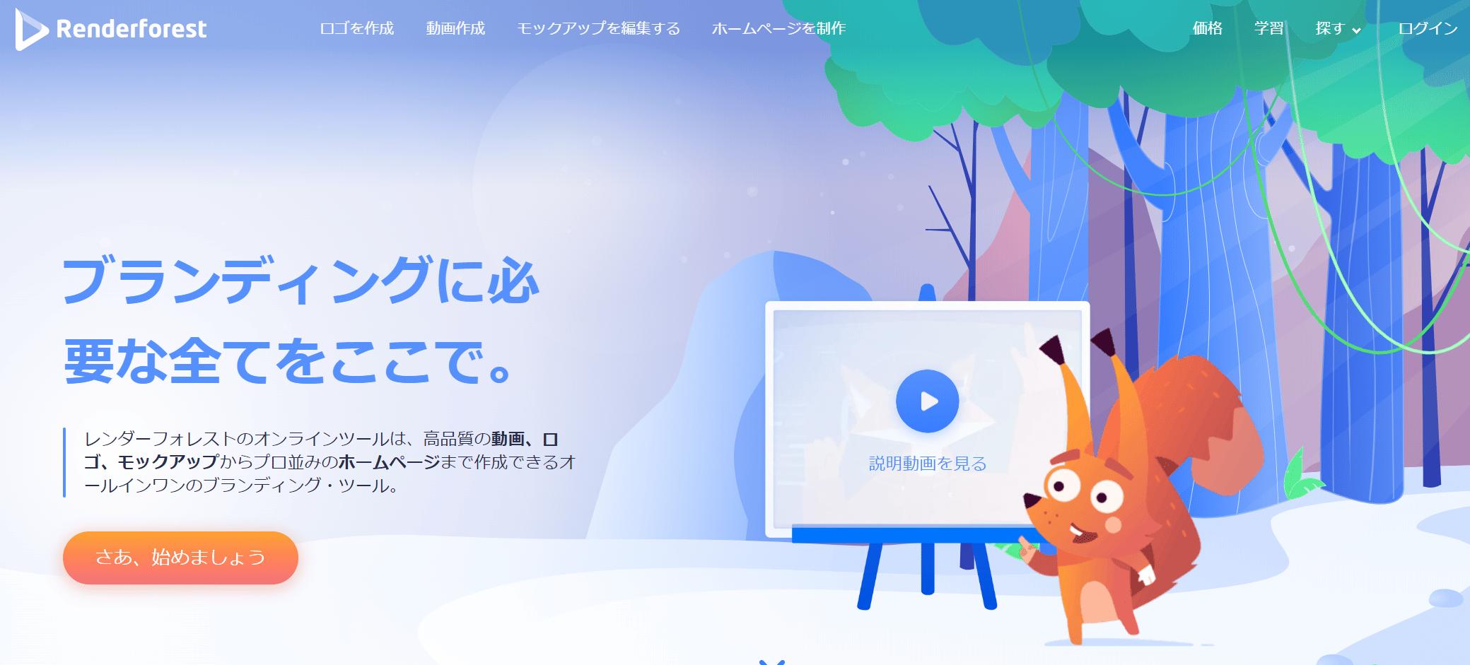動画テンプレートがおすすめのサービス③:Renderforest