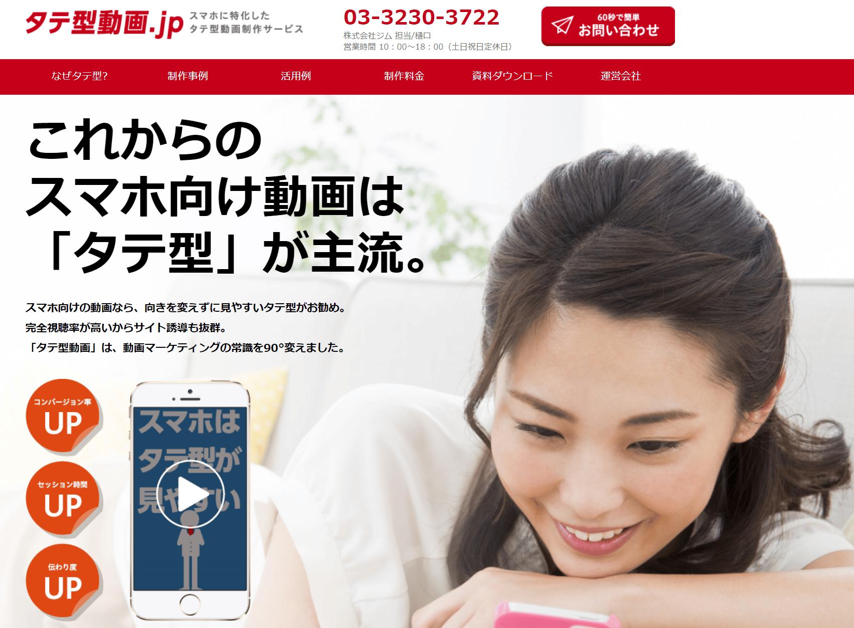 縦型動画の作成におすすめの会社③:タテ型動画.jp