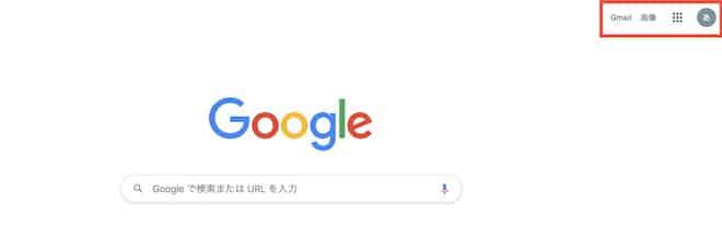 パソコンでGoogleドライブにアクセスする方法
