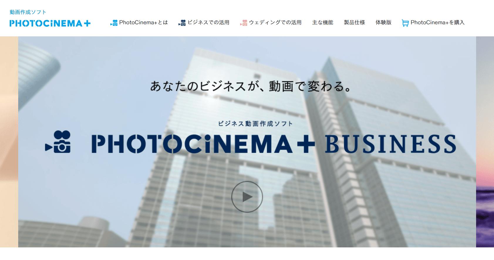 動画テンプレートがおすすめのサービス④:PhotoCinema+