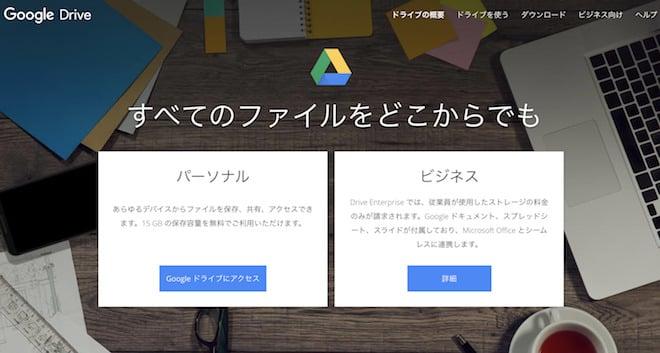 おすすめ4:Googleドライブ【iPhone・Android】
