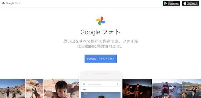 おすすめ2:Googleフォト【iPhone・Android】