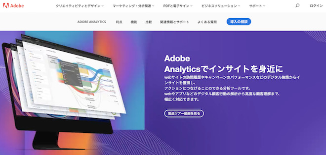 Adobe Analyticsとは?特徴や代表的な機能を解説
