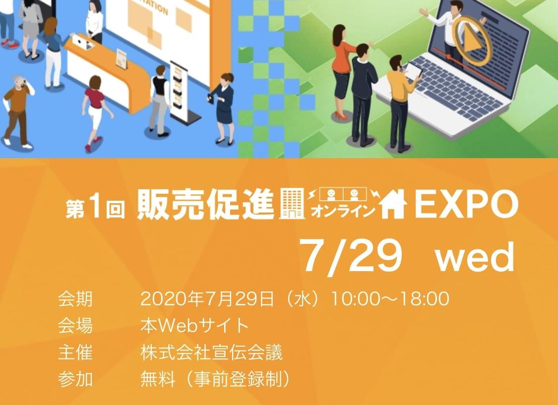[7/29][展示会]販売促進オンラインEXPO 出展のお知らせ