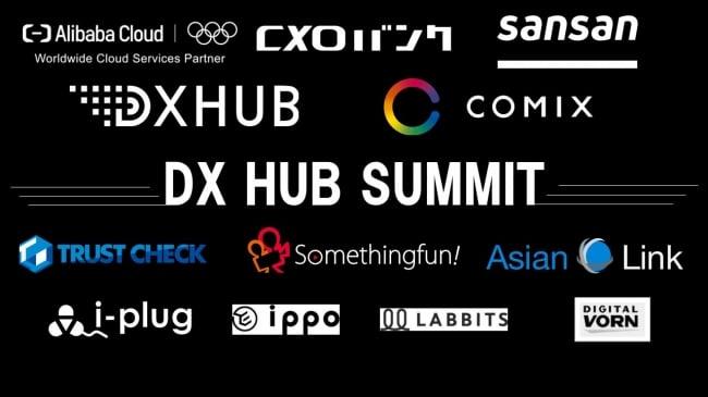 [7/30]『DX HUB SUMMIT』登壇します