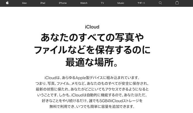 おすすめ1:iCloud【iPhone】