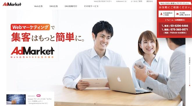 AdMarket