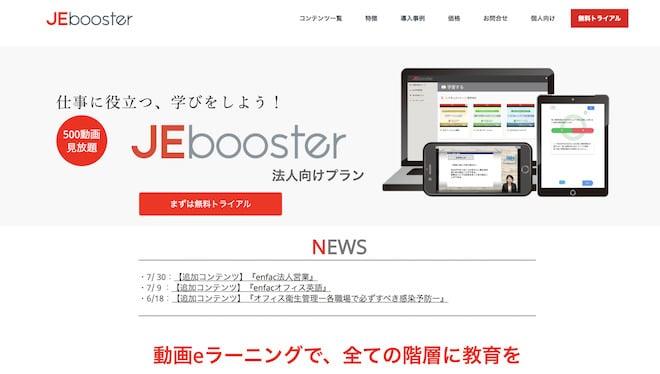 おすすめ3.JEbooster