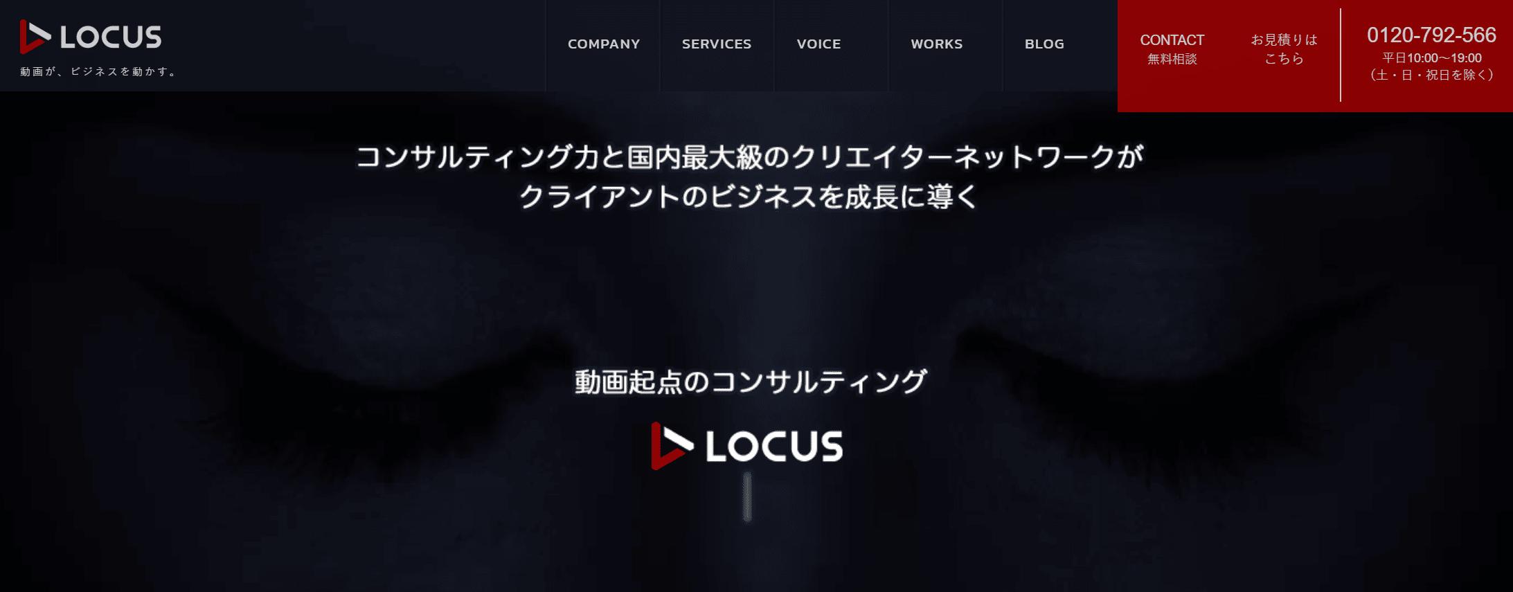 おすすめ動画制作会社2:LOCUS
