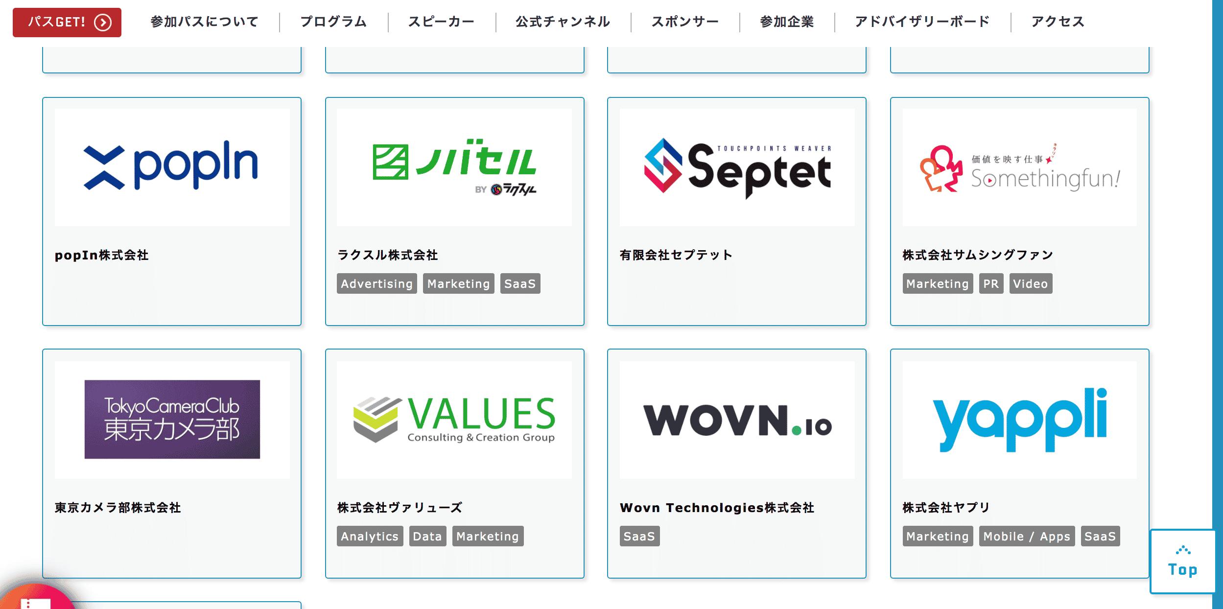 ad:tech tokyo2020協賛企業参加