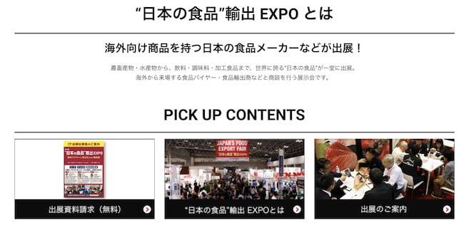 """""""日本の食品""""輸出 EXPO"""