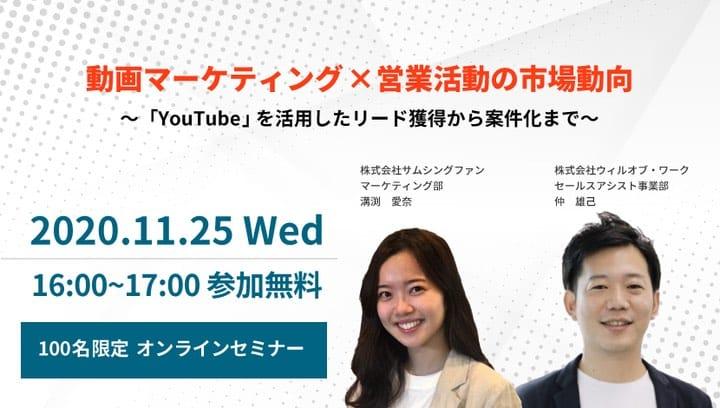 [無料ウェビナー]11/25動画マーケティング×営業活動の市場動向〜YouTubeを活用したリード獲得から案件化まで〜