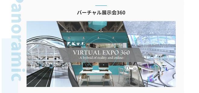 バーチャル展示会360