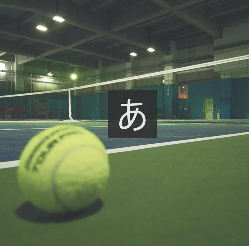 株式会社ジャパンスポーツネット テニススクールHORIZON プロモーション動画