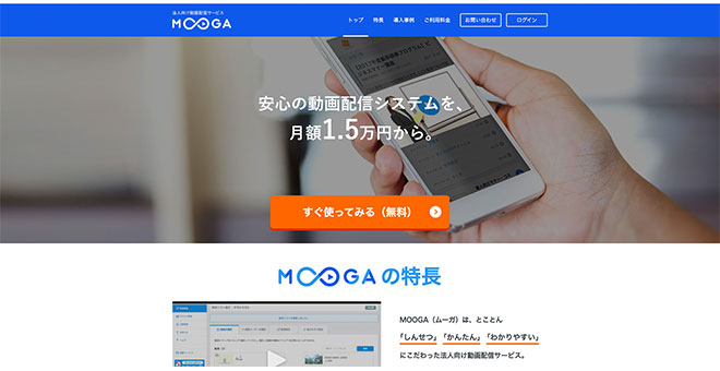 MOOGA(ムーガ)