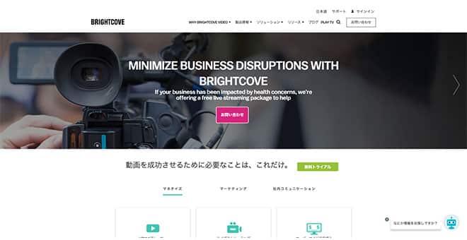 Brightcove Video Cloud(ブライトコーブ ビデオ クラウド)