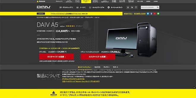 DAIV A5(マウスコンピューター)