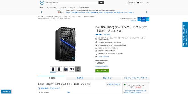 Dell G5 5000(DELL)