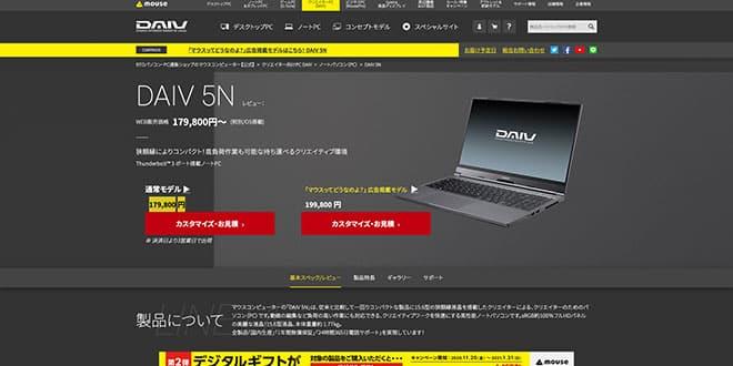 DAIV 5N(マウスコンピューター)