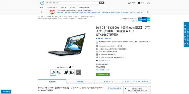 Dell G3 15 3500(DELL)