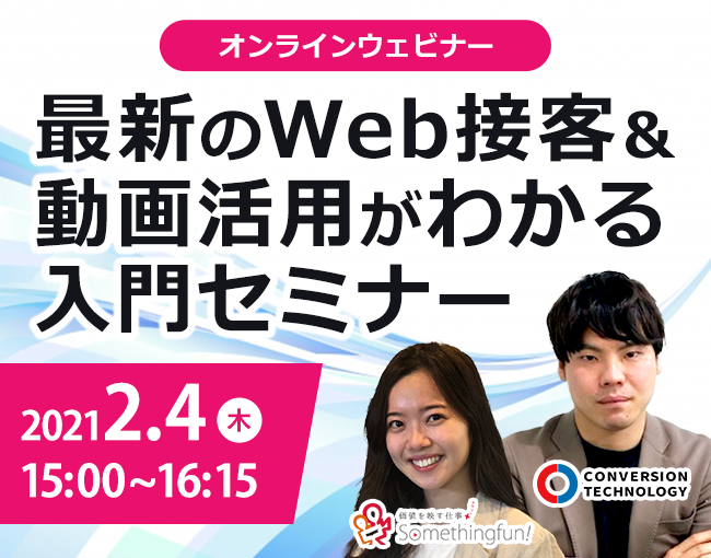 [2/4]【サムシングファン×コンバージョンテクノロジー様】最新のWeb接客&動画活用がわかる入門セミナー