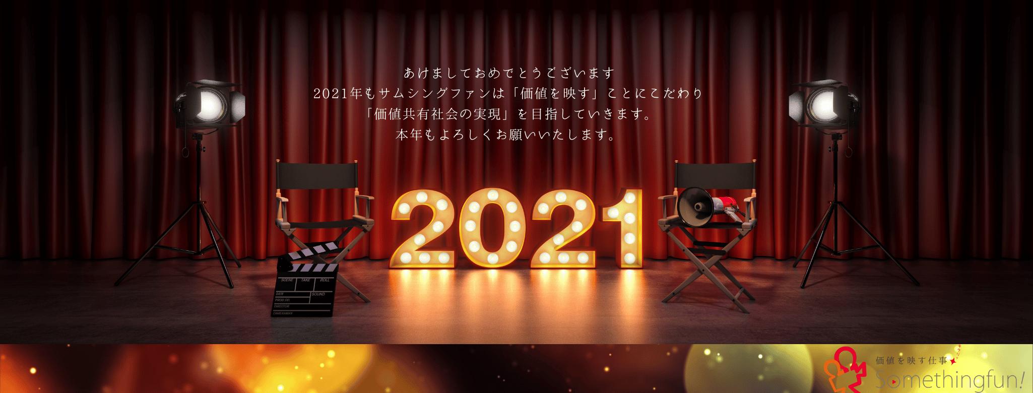 2021年あけましておめでとうございます
