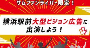 【サムファンライバー限定イベントのご案内】横浜駅前の大型広告ビジョンに出演しよう!