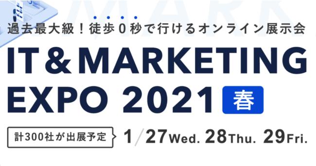 【1/27~1/29】【1月27日開催】日本最大級のIT系オンライン展示会『IT&MARKETING EXPO2021 春』出展のお知らせ