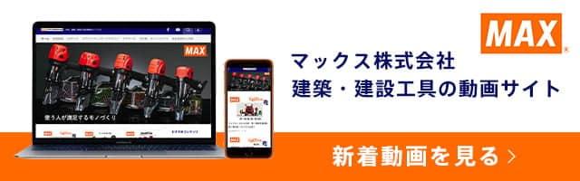 マックス株式会社動画サイト