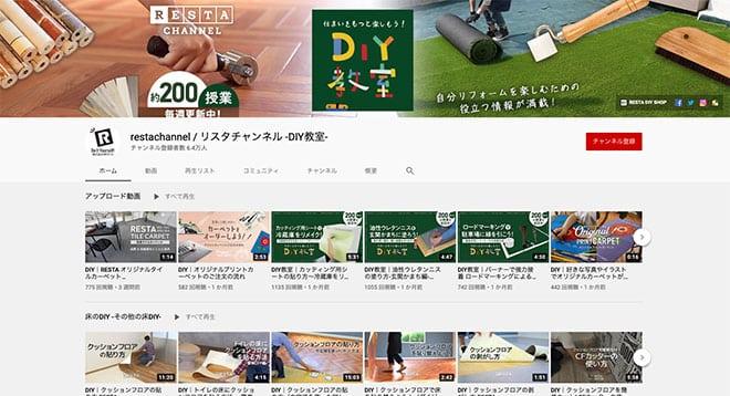 リスタチャンネル(株式会社RESTA)