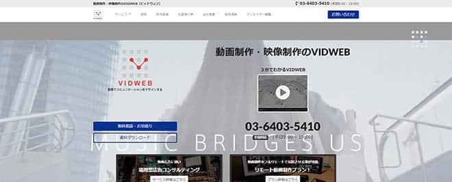 株式会社VIDWEB