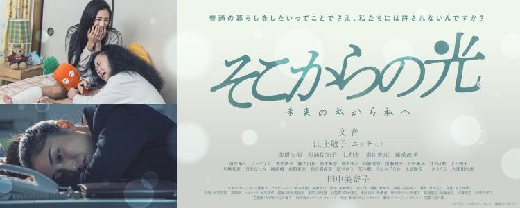 映画「そこからの光~未来の私から私へ~」劇場公開予定