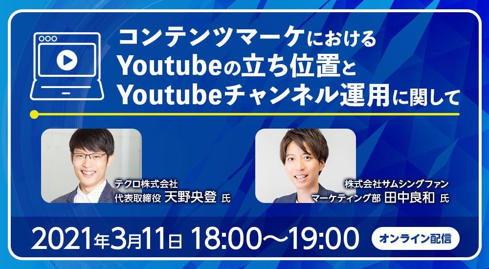 [3/11]コンテンツマーケにおけるYoutubeの立ち位置とYoutubeチャンネル運用に関して