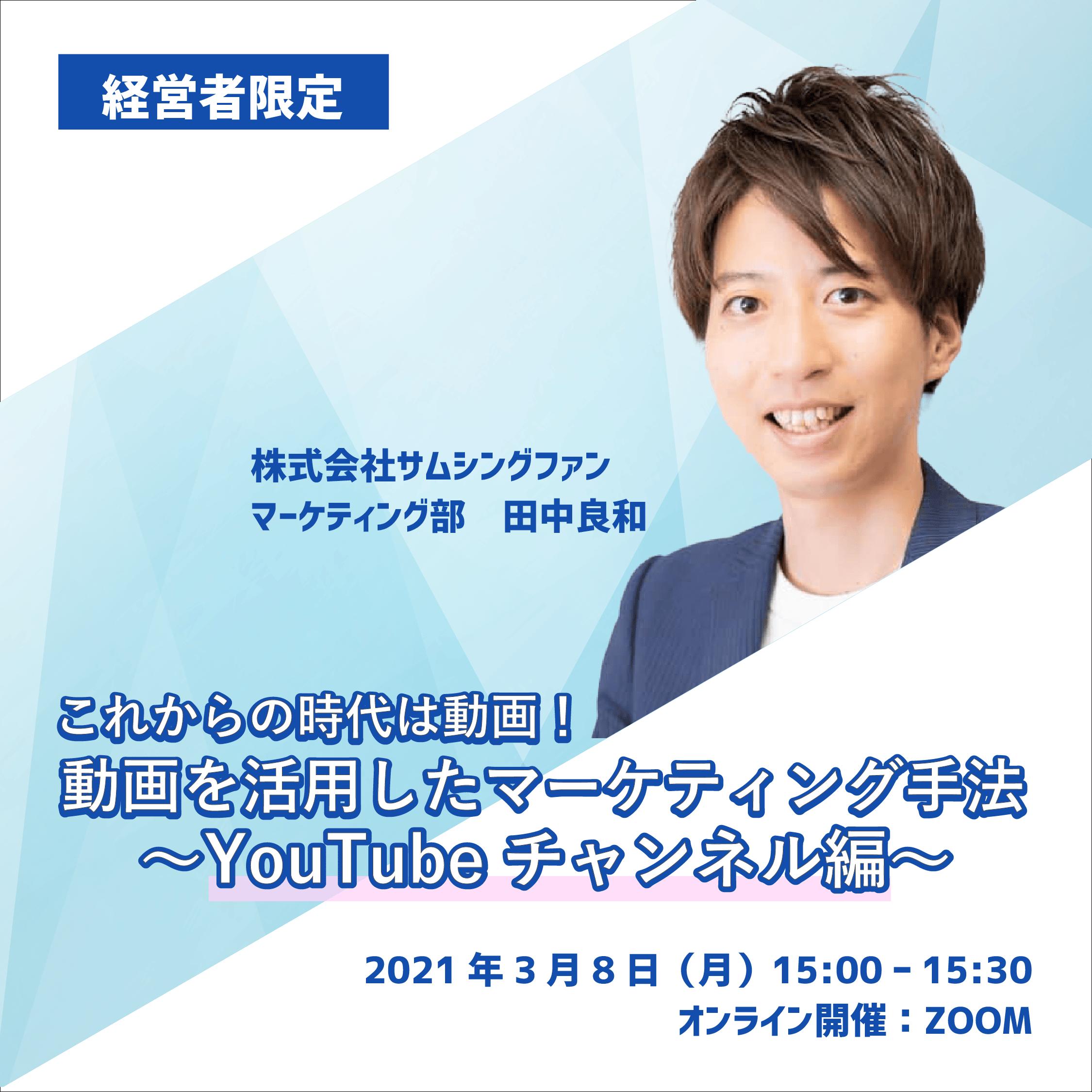 [無料勉強会]動画を活用したマーケティング手法〜YouTubeチャンネル編〜